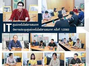 ศูนย์เทคโนโลยีสารสนเทศ จัดการประชุมศูนย์เทคโนโลยีสารสนเทศ ครั้งที่ 1/2563