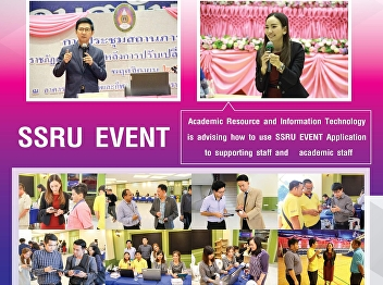 The Office of Academic Resources and Information Technology recommends the use of SSRU EVENT for personnel.