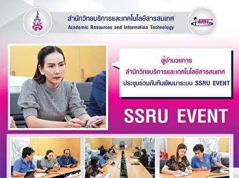 ผู้อำนวยการสำนักวิทยบริการและเทคโนโลยีสารสนเทศ ประชุมร่วมกับทีมพัฒนาระบบ SSRU EVENT