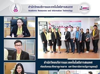 สำนักวิทยบริการและเทคโนโลยีสารสนเทศ ต้อนรับคณะศึกษาดูงานจาก มหาวิทยาลัยราชภัฏกาญจนบุรี