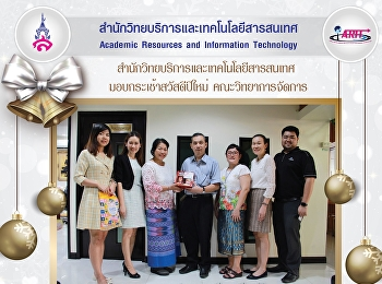 มอบของขวัญสวัสดีปีใหม่ กองพัฒนานักศึกษา