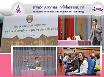 ผู้อำนวยการสำนักวิทยบริการและเทคโนโลยีสารสนเทศ เข้าประชุมบุคลากรสายวิชาการ