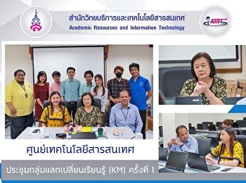 ศูนย์เทคโนโลยีสารสนเทศ ประชุมกลุ่มแลกเปลี่ยนเรียนรู้ (KM) ครั้งที่ 1