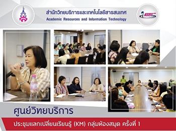 ศูนย์วิทยบริการ ประชุมแลกเปลี่ยนเรียนรู้ (KM) กลุ่มห้องสมุด ครั้งที่ 1