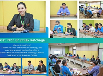 Assistant Professor Dr. Sirilak Ketchai attended the meeting of the networking director of the Office of Academic Resources and Information Technology throughout the country.