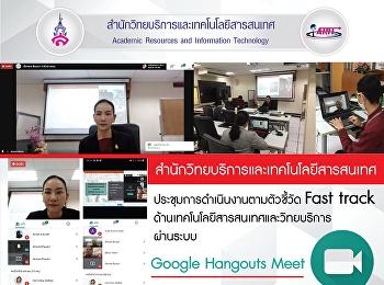 สำนักวิทยบริการและเทคโนโลยีสารสนเทศ ประชุมการดำเนินงานตามตัวชี้วัด Fast track ด้านเทคโนโลยีสารสนเทศและวิทยบริการ ผ่านระบบ Google Hangouts Meet