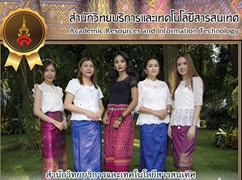 """สำนักวิทยบริการและเทคโนโลยีสารสนเทศ ขอแสดงความยินดีแก่บุคลากรของสำนักฯ ที่ได้รับรางวัลรองชนะเลิศอันดับที่ 2 ในโครงการประกวดการแต่งกายด้วยผ้าไทย ในหัวข้อ """"อัตลักษณ์ไทย เอกลักษณ์สวนสุนันทา"""" ปี 2"""