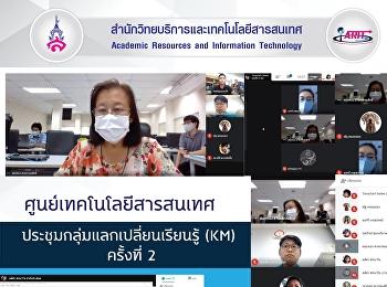 ศูนย์เทคโนโลยีสารสนเทศ ประชุมกลุ่มความรู้ความเข้าใจ และแลกเปลี่ยนเรียนรู้ (KM) กับผู้ทรงคุณวุฒิ ครั้งที่ 2