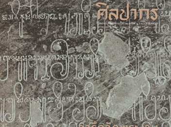 Kongkraew Weeraphajak.  (2020, January-February). INSCRIPTION AT WAT PHRA NGAM.