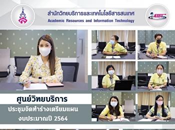 ศูนย์วิทยบริการ ประชุมจัดทำร่างเตรียมแผนงบประมาณปี 2564