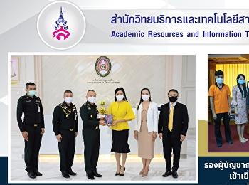 รองผู้บัญชาการวิทยาลัยการทัพบกพร้อมฝ่ายบริหาร เข้าเยี่ยมชมการทำงาน ระบบสารสนเทศของมหาวิทยาลัย และศูนย์วิทยบริการ