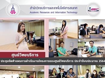 ศูนย์วิทยบริการ สำนักวิทยบริการและเทคโนโลยีสารสนเทศ ประชุมทำแผนการดำเนินงานของศูนย์วิทยบริการ ประจำปีงบประมาณ 2564
