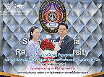 Lecturer Dr. Jetsarit Angsukanchakul Council Member, Suan Sunandha Rajabhat University And Head of the Police Administration Branch Give a bouquet of flowers to congratulate Assistant professor Dr. Sirilak Ketchai in the inauguration