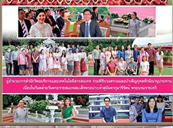 Director of Office of Academic Resources and Information Technology Participate in the sacrifice and merit-making ceremony On the day of the birth of Queen Sunandha Kumareerat Phra Borom Ratchathewi