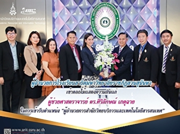 Director of Demonstration School Suan Sunandha Rajabhat University Enter the flower to express goodwill Assistant professor Dr. Sirilak Ketchai in the inauguration