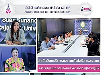 Office of Academic Resources and Information Technology Organize a university policy meeting into practice