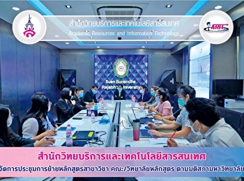 Office of Academic Resources and Information Technology Hold a meeting to move the course of the program. Faculty / College Course By the university council resolution