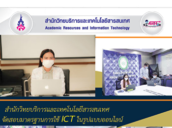 Office of Academic Resources and Information Technology Organize an online ICT standardization exam