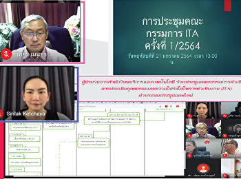 Director of Office of Academic Resources and Information Technology Attending the ITA meeting of the Operational Committee on the Moral and Transparency in Operations (ITA) through an online meeting