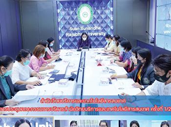 สำนักวิทยบริการและเทคโนโลยีสารสนเทศ จัดการประชุมคณะกรรมการบริหารสำนักวิทยบริการและเทคโนโลยีสารสนเทศ ครั้งที่ 1/2564