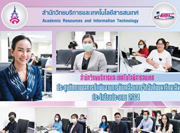 สำนักวิทยบริการและเทคโนโลยีสารสนเทศ ประชุมติดตามผลการดำเนินงานการขับเคลื่อนการจัดอันดับมหาวิทยาลัย ประจำปีงบประมาณ 2564