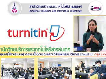 สํานักวิทยบริการและเทคโนโลยีสารสนเทศ อบรมการใช้งานระบบตรวจความซ้ำซ้อนของผลงานวิจัยและผลงานวิชาการ (Turnitin)  กลุ่ม Instructor
