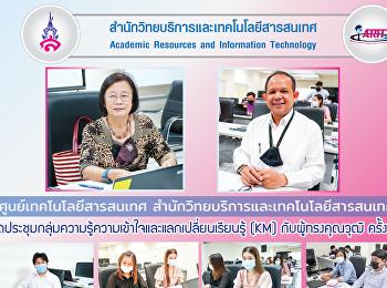 ศูนย์เทคโนโลยีสารสนเทศ ประชุมกลุ่มความรู้ความเข้าใจและแลกเปลี่ยนเรียนรู้ (KM) กับผู้ทรงคุณวุฒิ ครั้งที่ 2