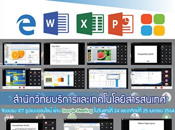 สำนักวิทยบริการและเทคโนโลยีสารสนเทศ จัดอบรม ICT รูปแบบออนไลน์ ผ่าน Google Meeting ในวันเสาร์ที่ 24 และอาทิตย์ที่ 25 เมษายน 2564