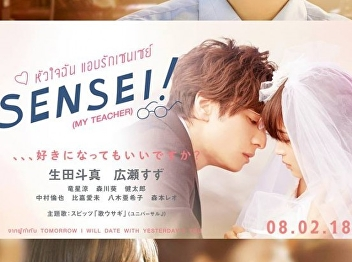 Sensei (my teacher)