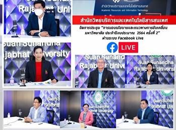 """สำนักวิทยบริการและเทคโนโลยีสารสนเทศ จัดการประชุม """"การมอบนโยบายและแนวทางการขับเคลื่อนมหาวิทยาลัย ประจำปีงบประมาณ 2564 ครั้งที่ 2"""" ผ่านระบบ Facebook Live"""