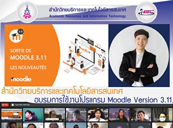 สำนักวิทยบริการและเทคโนโลยีสารสนเทศ อบรมการใช้งานโปรแกรม Moodle Version 3.11