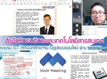 สำนักวิทยบริการและเทคโนโลยีสารสนเทศ จัดอบรม ICT ให้กับนักศึกษาจีน ในรูปแบบออนไลน์ ผ่าน voovmeeting