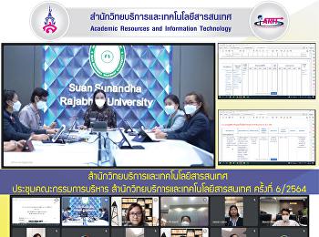สำนักวิทยบริการและเทคโนโลยีสารสนเทศ จัดประชุมคณะกรรมการบริหาร สำนักวิทยบริการและเทคโนโลยีสารสนเทศ ครั้งที่ 6/2564