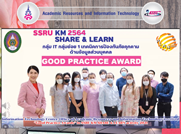 """Information Technology Center, Office of Academic Resources and Information Technology received """"Good Practice Awards"""" in SSRU KM SHARE & LEARN activity 2021."""