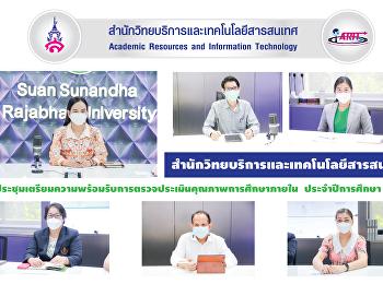 สำนักวิทยบริการและเทคโนโลยีสารสนเทศ ประชุมเตรียมความพร้อมรับการตรวจประเมินคุณภาพการศึกษาภายใน ประจำปีการศึกษา 2563