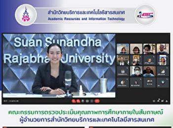 คณะกรรมการตรวจประเมินคุณภาพการศึกษาภายในสัมภาษณ์ ผู้อำนวยการสำนักวิทยบริการและเทคโนโลยีสารสนเทศ