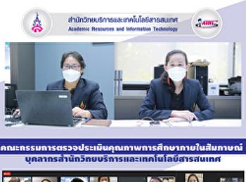 คณะกรรมการตรวจประเมินคุณภาพการศึกษาภายในสัมภาษณ์ บุคลากรสำนักวิทยบริการและเทคโนโลยีสารสนเทศ