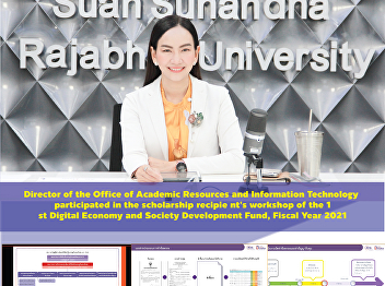 Director of the Office of Academic Resources and Information Technology participated in the scholarship recipient's workshop of the 1st Digital Economy and Society Development Fund, Fiscal Year 2021.