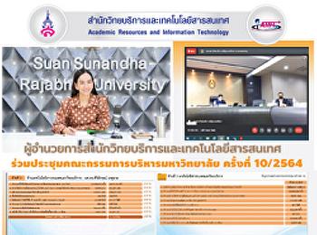 ผู้อำนวยการสำนักวิทยบริการและเทคโนโลยีสารสนเทศ ร่วมประชุมคณะกรรมการบริหารมหาวิทยาลัย ครั้งที่ 10/2564